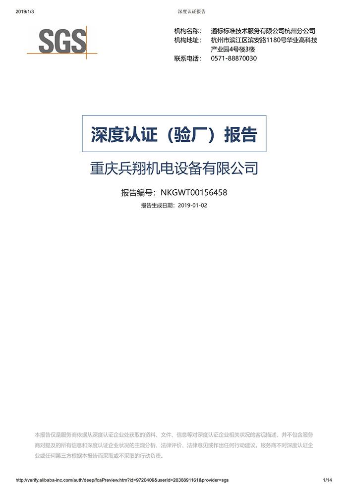 重庆发电机厂家