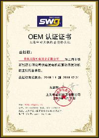 上海申动授权书