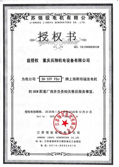 上海斯坦福电机授权书