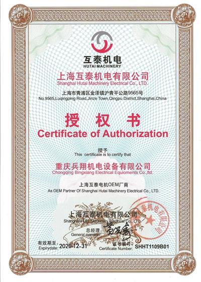 上海互泰电机授权书