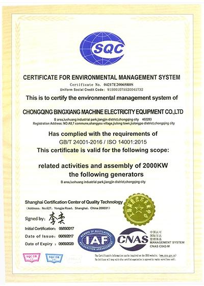 环境管理认证合格证书(英)