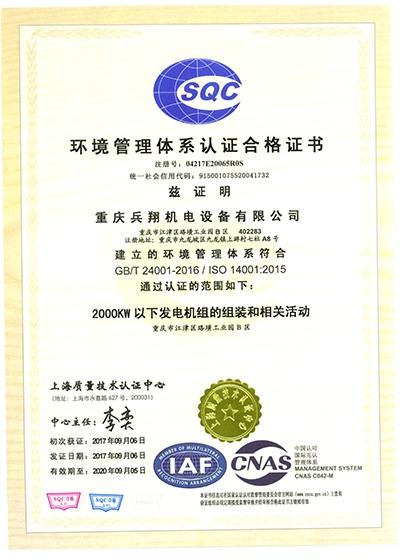 环境管理认证合格证书