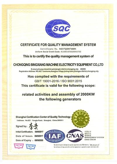 质量管理认证合格证书(英)