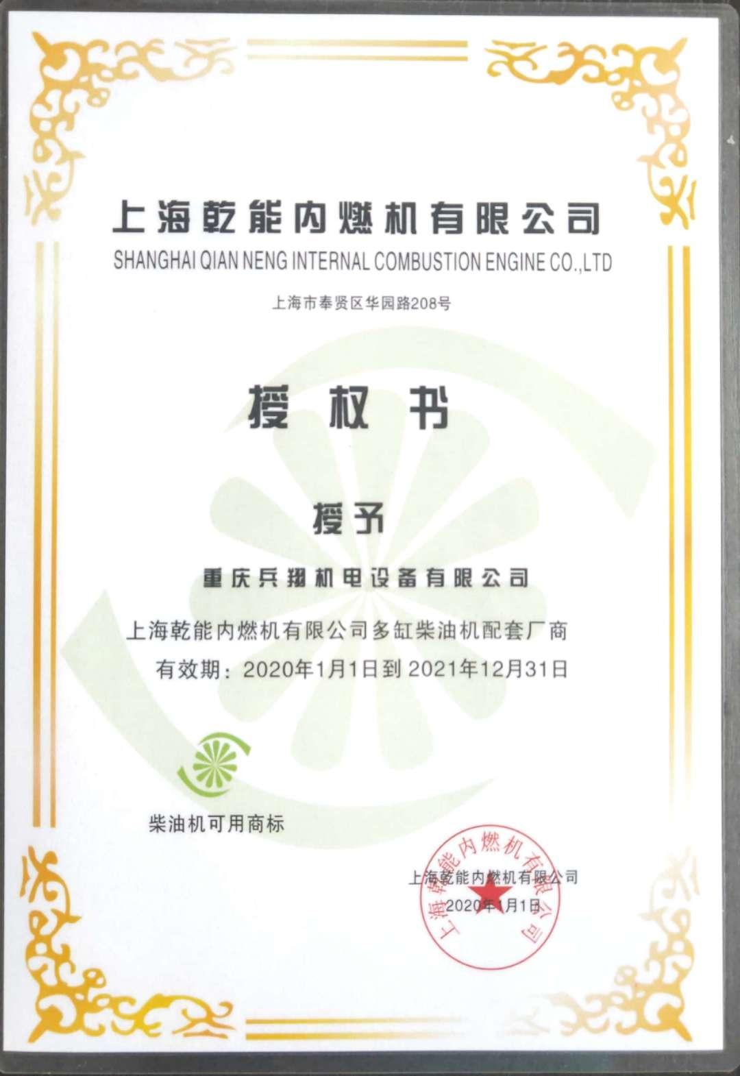 上海乾能授权书