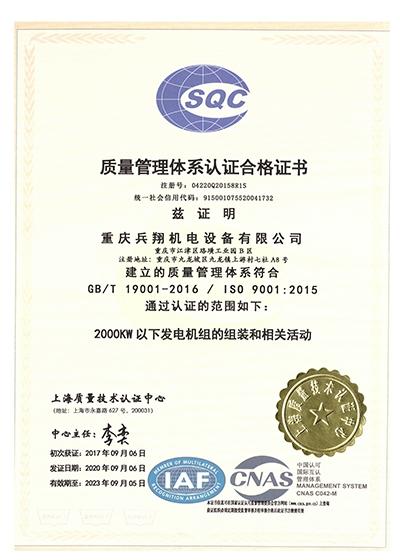 质量管理认证合格证书