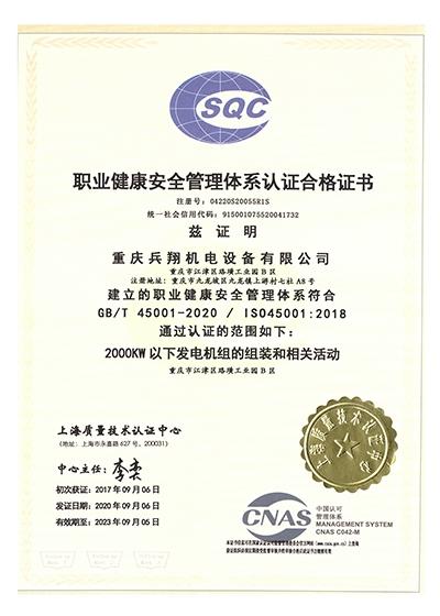 职业健康管理合格证书