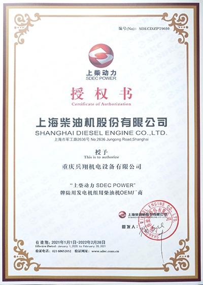 上海柴油机授权书